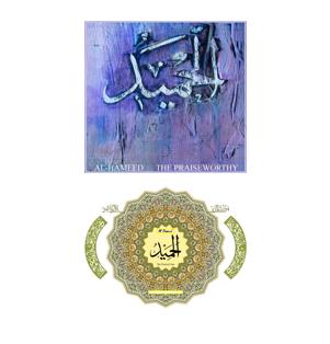 al-hameed2